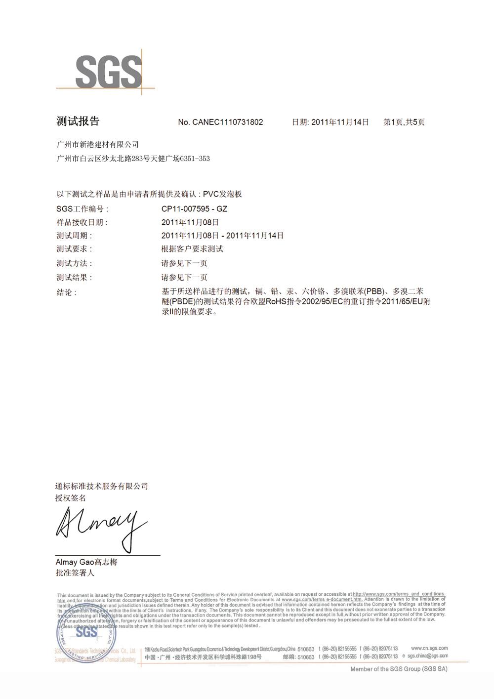 新港中文(1)-1