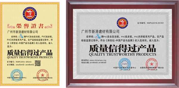 质量信得过产品证书