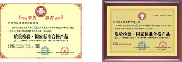 质量检验·国家标准合