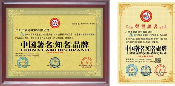 中国著名(知名)品牌