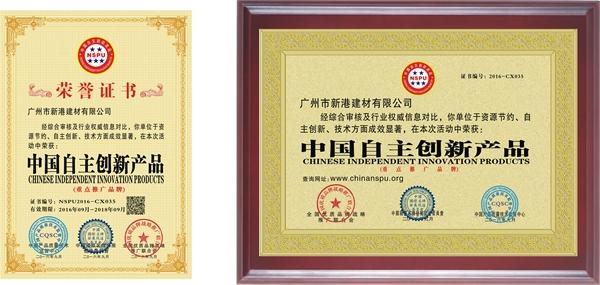 中国自主创新产品证书