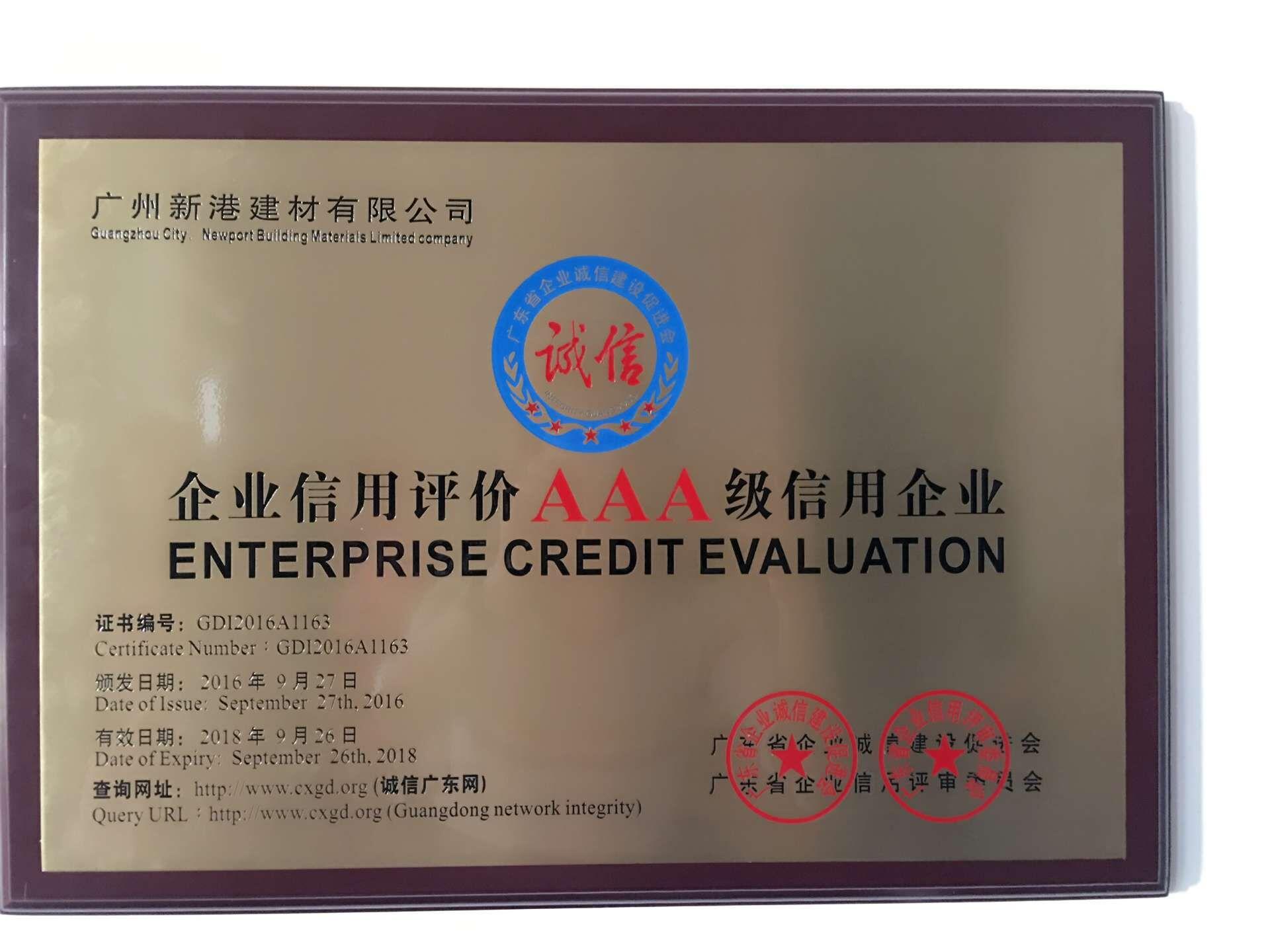 企业信用评价AAA级信用