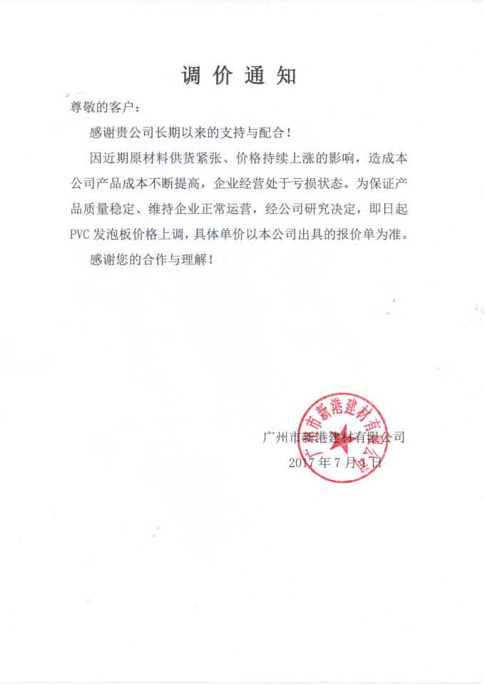 新港建材PVC发泡板调价通知