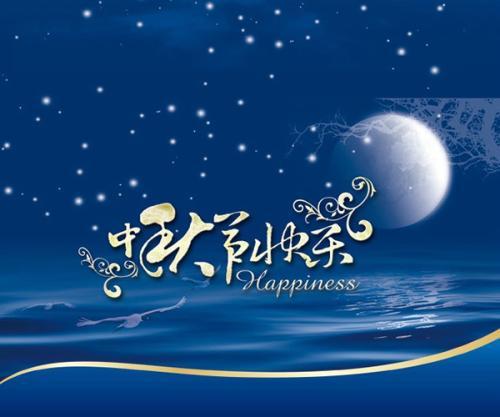 广州市新港建材有限公司祝大家中秋节快乐