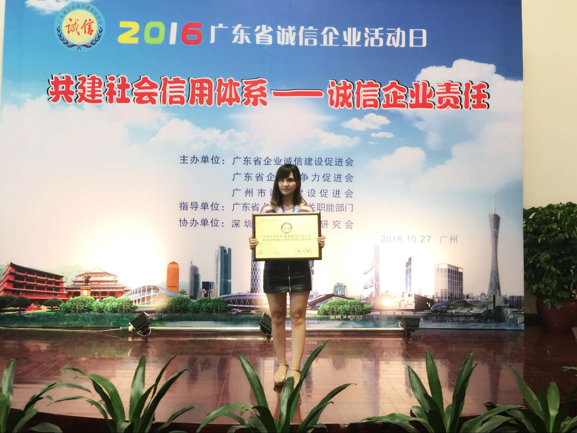 广州市新港建材有限公司在2016年广东省城信企业活动日中荣获证书
