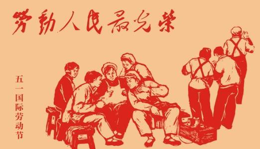 广州市新港建材有限公司祝大家劳动节快乐!